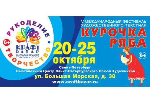 V Международный фестиваль художественного текстиля  «Kurochka Ryaba - 2015»