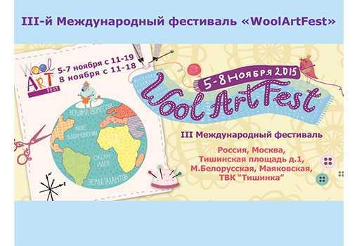 III-й фестиваль «WoolArtFest»