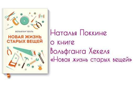 Наталья Поккине о книге Вольфганга Хекеля «Новая жизнь старых вещей»