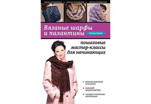 Светлана Слижен «Вязаные шарфы и палантины. Пошаговые мастер-классы для начинающих»