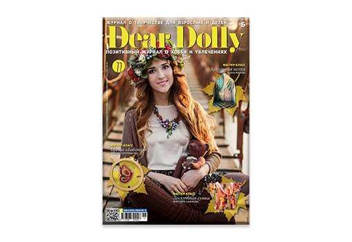 DEAR DOLLY, журнал, купить, журнал о творчестве
