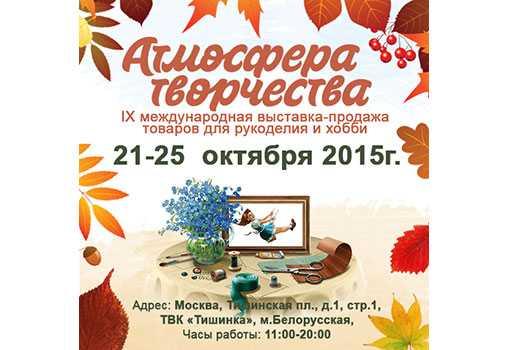 Атмосфера творчества, товары для хобби, рукодельная выставка,товары для рукоделия и хобби