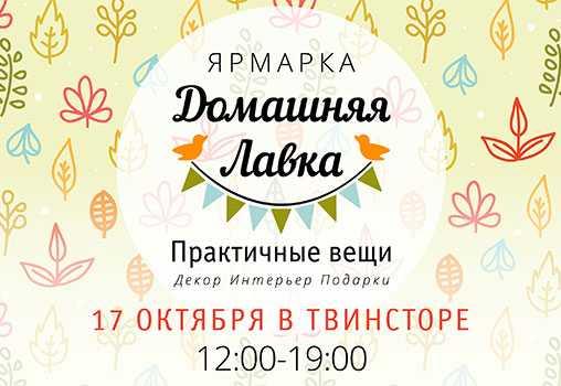 Выставка,ярмарка, предметы интерьера, Домашняя Лавка, москва,
