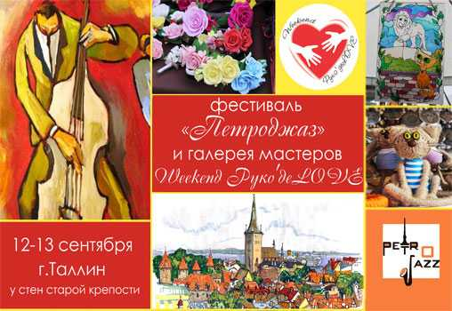 ПетроДжаз, Осень, Weekend Руко'деLOVE, рукодельная выставка, таллин