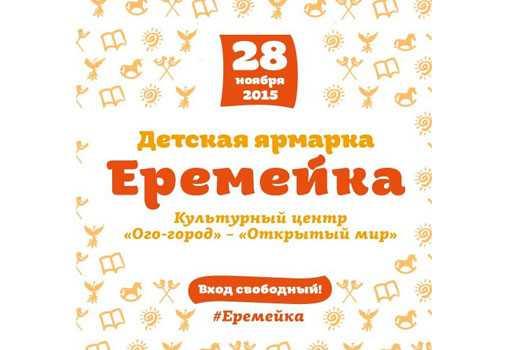 «Еремейка», детская ярмарка, Москва