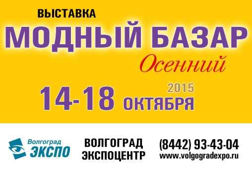Модная осень, Волгограде, выставка, ярмарка, анонс, афиша событий