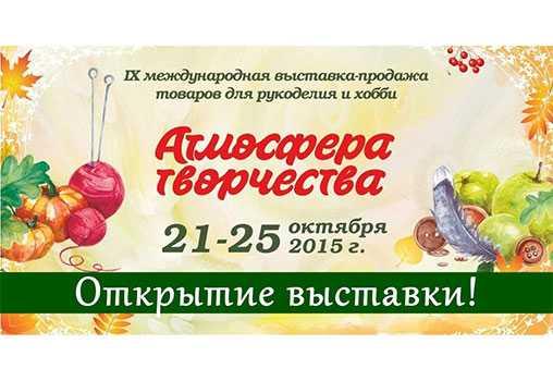 Открытие IX Международной выставки товаров для рукоделия и хобби «Атмосфера творчества»