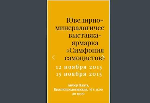 «Современные мастера Тавриды» – ювелирная выставка «Симфония Самоцветов»