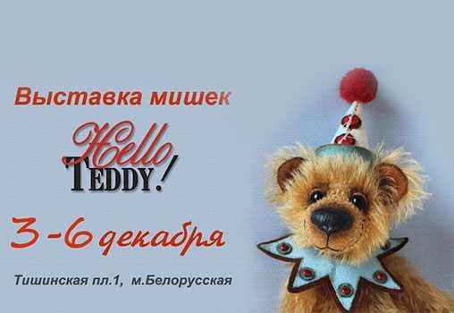 Hello Teddy 2015!