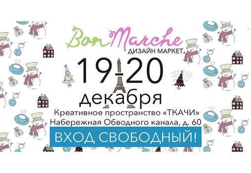 Рождественский маркет BonMarche в Санкт-Петербурге