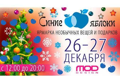Ярмарка «Синие яблоки»