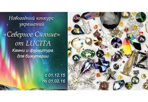 Зимний конкурс украшений handmade «Северное Сияние»
