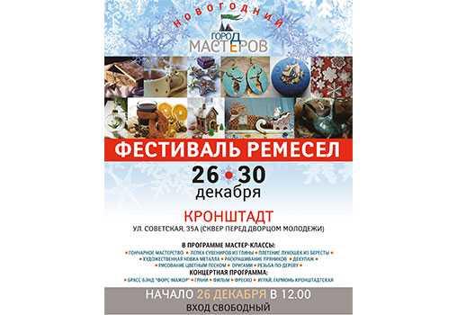 Калейдоскоп праздничных мероприятий от Новогоднего фестиваля «Город Мастеров