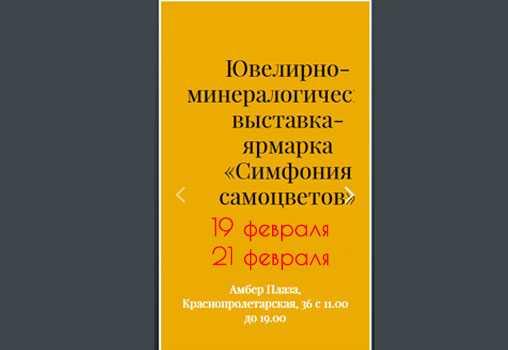 Ювелирно-минералогическая выставка-ярмарка «Симфония Самоцветов» в феврале 2016г.