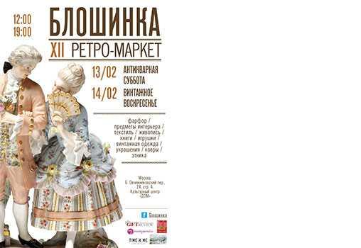 XII Ретро-маркет «Блошинка» пройдет 13 и 14 февраля в центре столицы