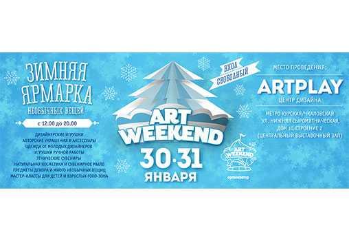 «ART WEEKEND» ждет вас в Центре Дизайна ARTPLAY 30 и 31 января 2016 г.