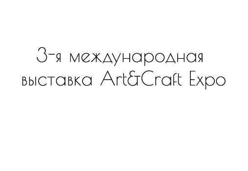 3-я международная выставка Art&Craft Expo