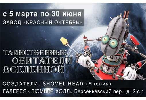 Впервые! Выставка фантастических объектов «Таинственные обитатели Вселенной»
