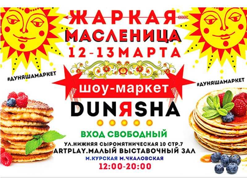 Шоу-маркет «Дуняша»