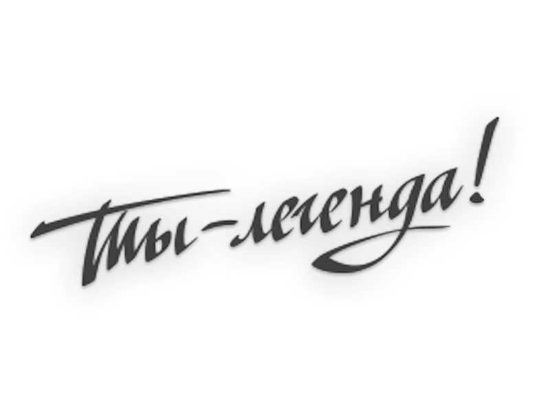5 Международный творческий фестиваль «Ты-Легенда»