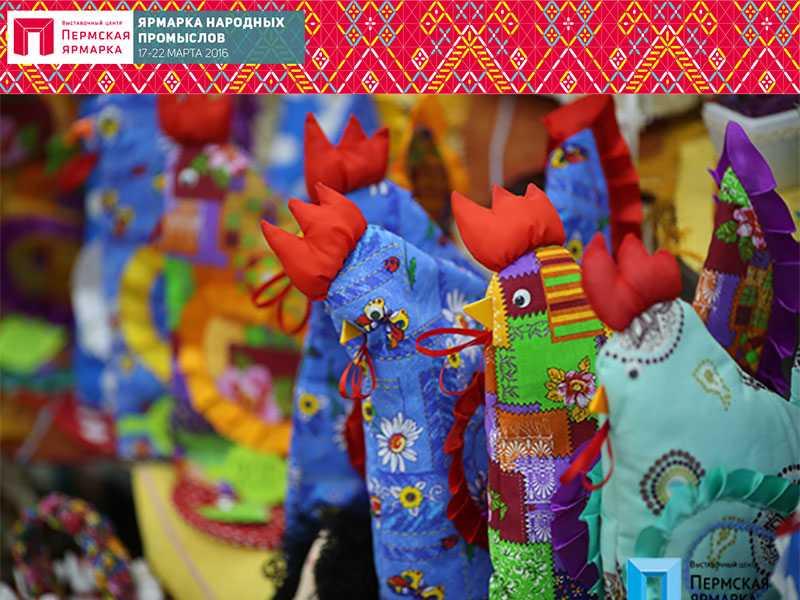 Ярмарка народных промыслов, Пермь, анонс мероприятий,