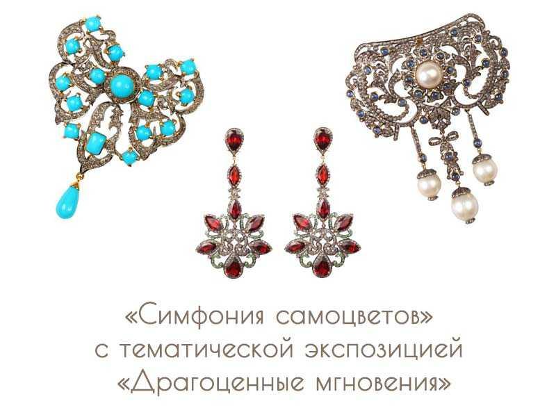 Симфония Самоцветов, Москва, анонс, Выставка, ювелирная выставка,