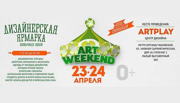 Ярмарка ART WEEKEND в Artplay апрель