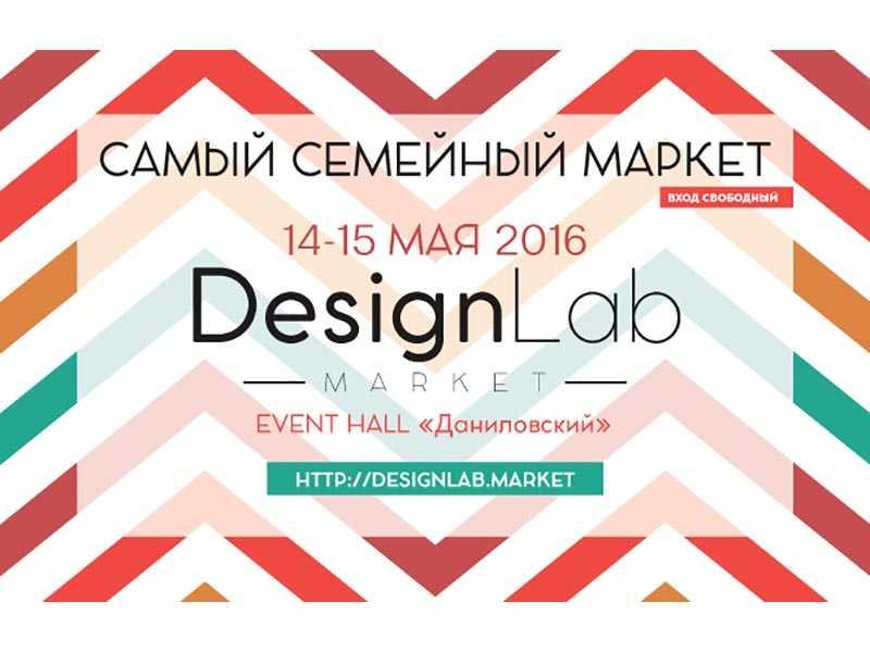 Семейный фестиваль DesignLab market