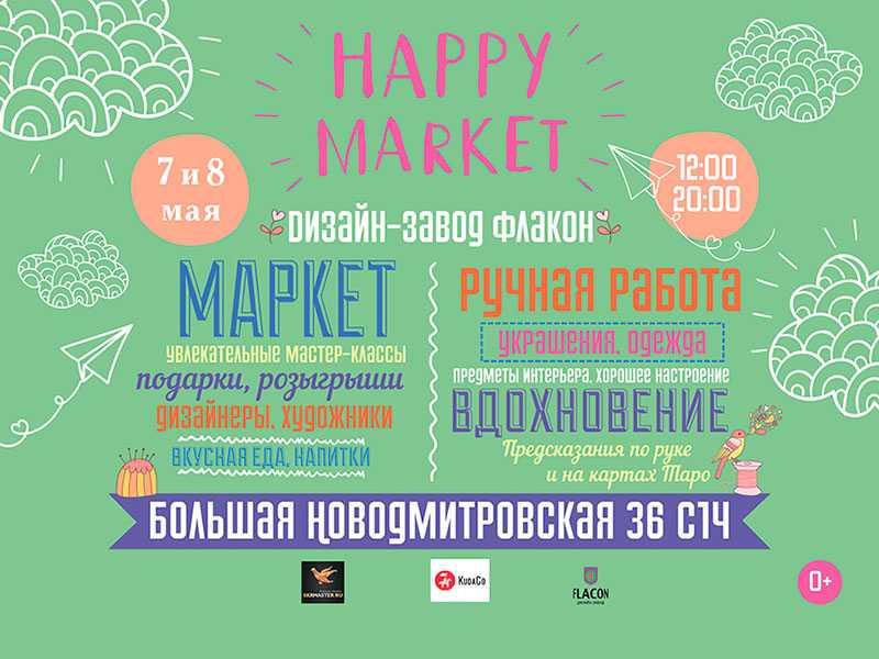 Арт-маркет ручной работы Happy Market