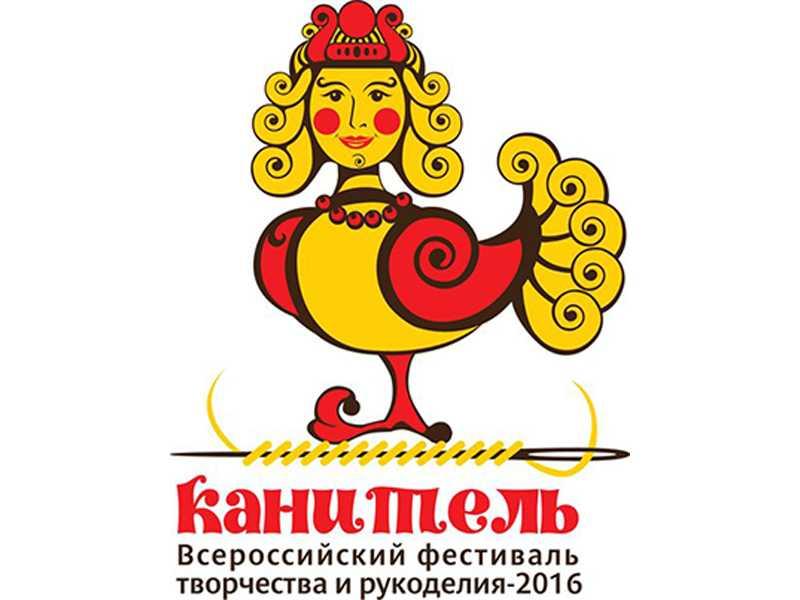 II Всероссийский Фестиваль творчества и рукоделия «Канитель-2016»