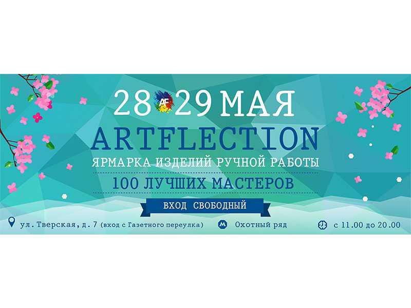 Майская ярмарка изделий ручной работы ArtFlection