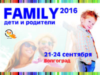 """Выставка """"FAMILY-2016. Модная семья"""". Волгоград"""