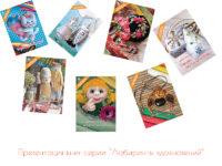 """Презентация книг серии """"Лабиринты вдохновений"""""""