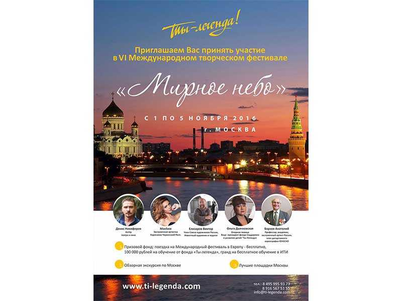 Международный творческий фестиваль «Ты-Легенда»