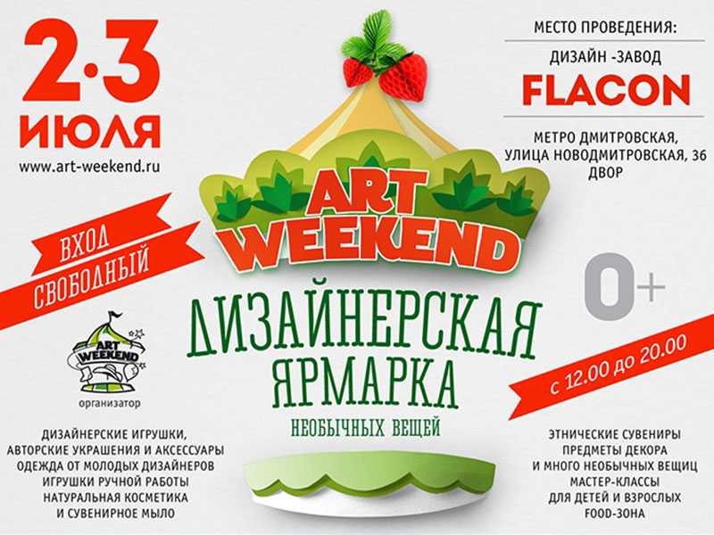 2-3 ИЮЛЯ ярмарка ART WEEKEND