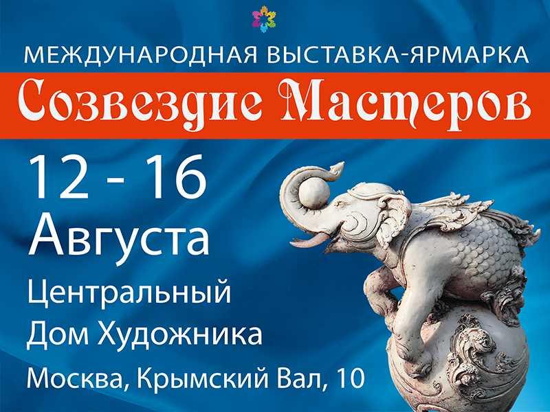 """Международная выставка-ярмарка """"Созвездие Мастеров"""""""