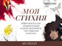 Международный конкурс дизайнеров