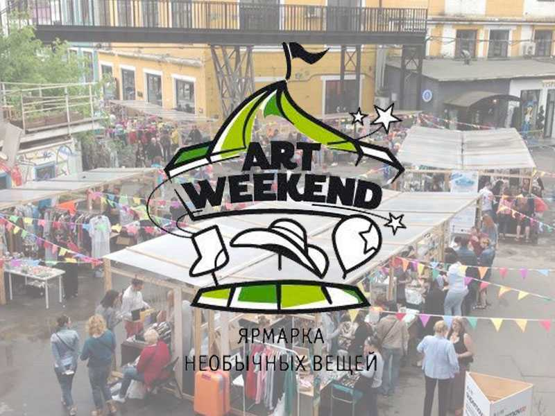 Видеоотчет с ART WEEKEND (2-3 июня)