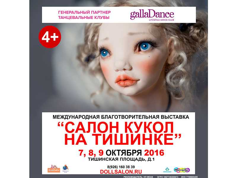 12 Международный Салон Авторской Куклы