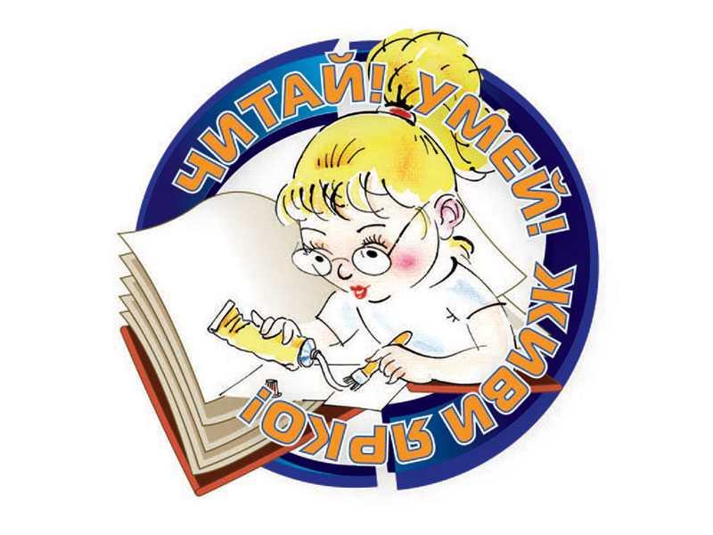 Фестиваль детской познавательной, развивающей и прикладной литературы «Читай! Умей! Живи ярко!»