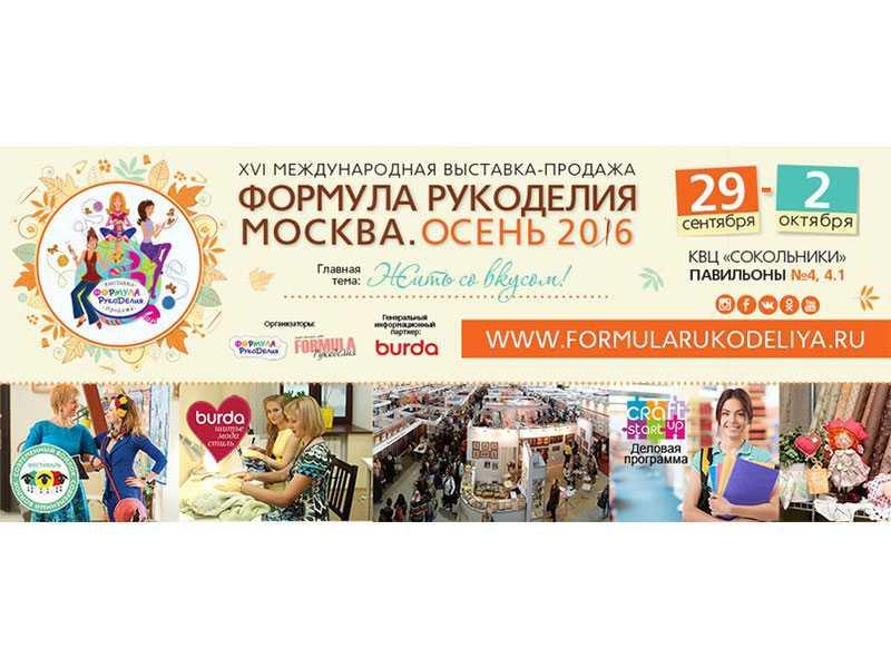 XVI Международная выставка-продажа «Формула Рукоделия Москва. Осень 2016», 29 сентября- 2 октября в КВЦ «Сокольники».