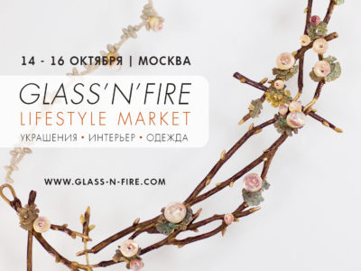 Glass'n'fire Lifestyle Market 2016 в Даниловском Event Hall с 14 по 16 октября!