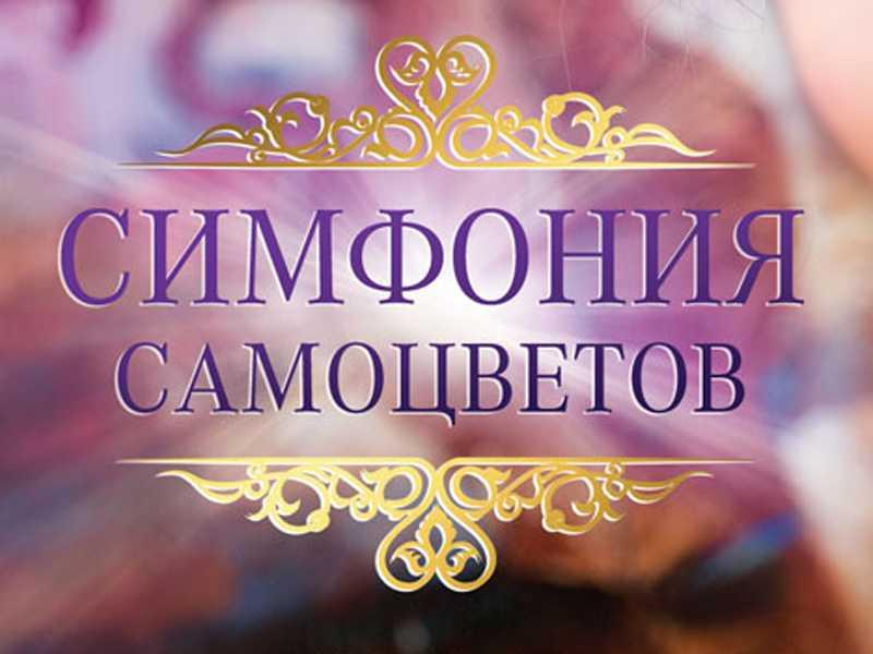 """Ювелирная выставка """"Симфония Самоцветов"""""""