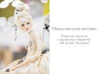 """""""Куклы как искусство и другие виды творчества"""" ART of Dolls """"NukuKunst"""""""