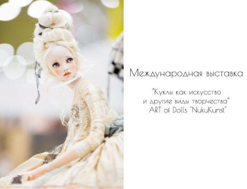 """""""Куклы как искусство и другие виды творчества"""" ART of Dolls «NukuKunst»"""