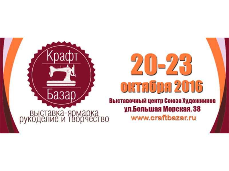 Выставка-ярмарка рукоделия и творчества «Крафт-Базар»