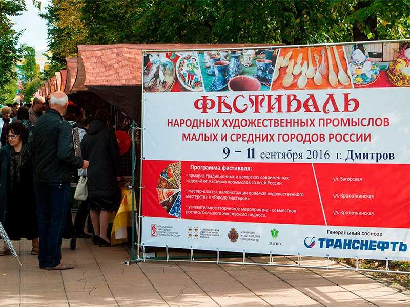 О II Фестивале народных и художественных промыслов малых и средних городов России