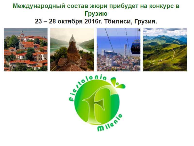 Международный состав жюри прибудет на конкурс в Грузию23 – 28 октября 2016г. Тбилиси, Грузия