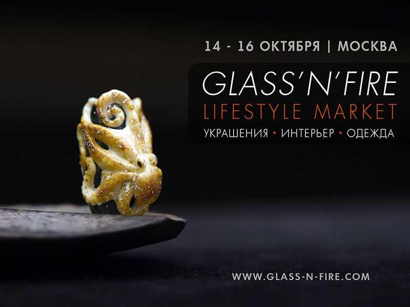 """Музейный проект """"Royal bead"""" в пространстве выставки Glass'n'fire Lifestyle Market 14 - 16 октября!"""