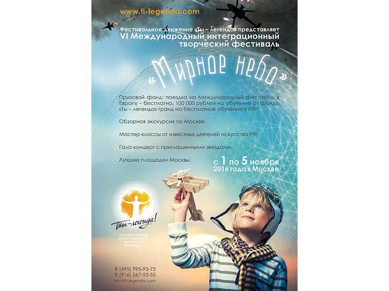 6-й Международный творческий фестиваль-конкурс «Ты-Легенда!»